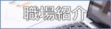 menubar_workplaceintroduction