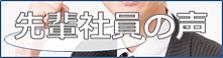 menubar_seniorvoice
